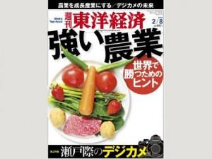 週刊東洋経済 2014/2/8号 特集「強い農業」