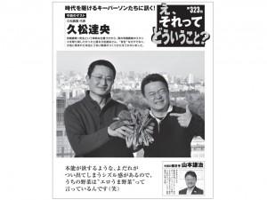 「週刊アスキー」5/27号