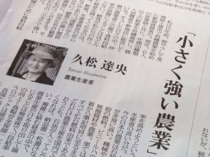 毎日新聞2014年10月3日朝刊